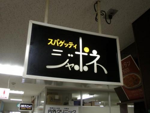 japone